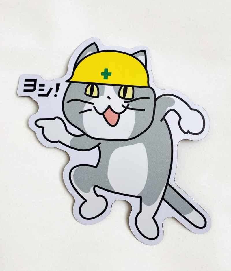 現場猫マグネットステッカー [Japanese Internet memes(としあき)] ふたば☆ちゃんねる