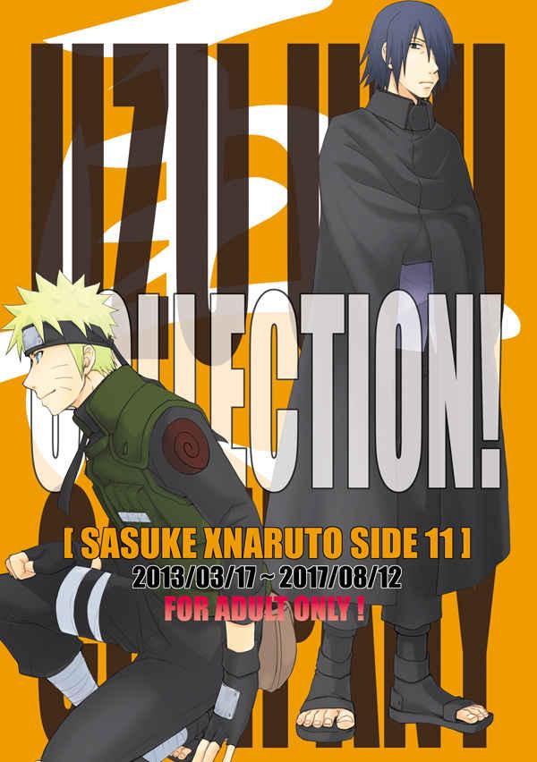 COLLECTION!サスナル11 [うずうずカンパニー(獅子丸)] NARUTO