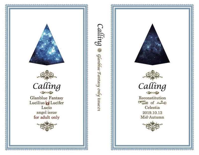 Calling [Celestia(ヨシノシナコ)] グランブルーファンタジー