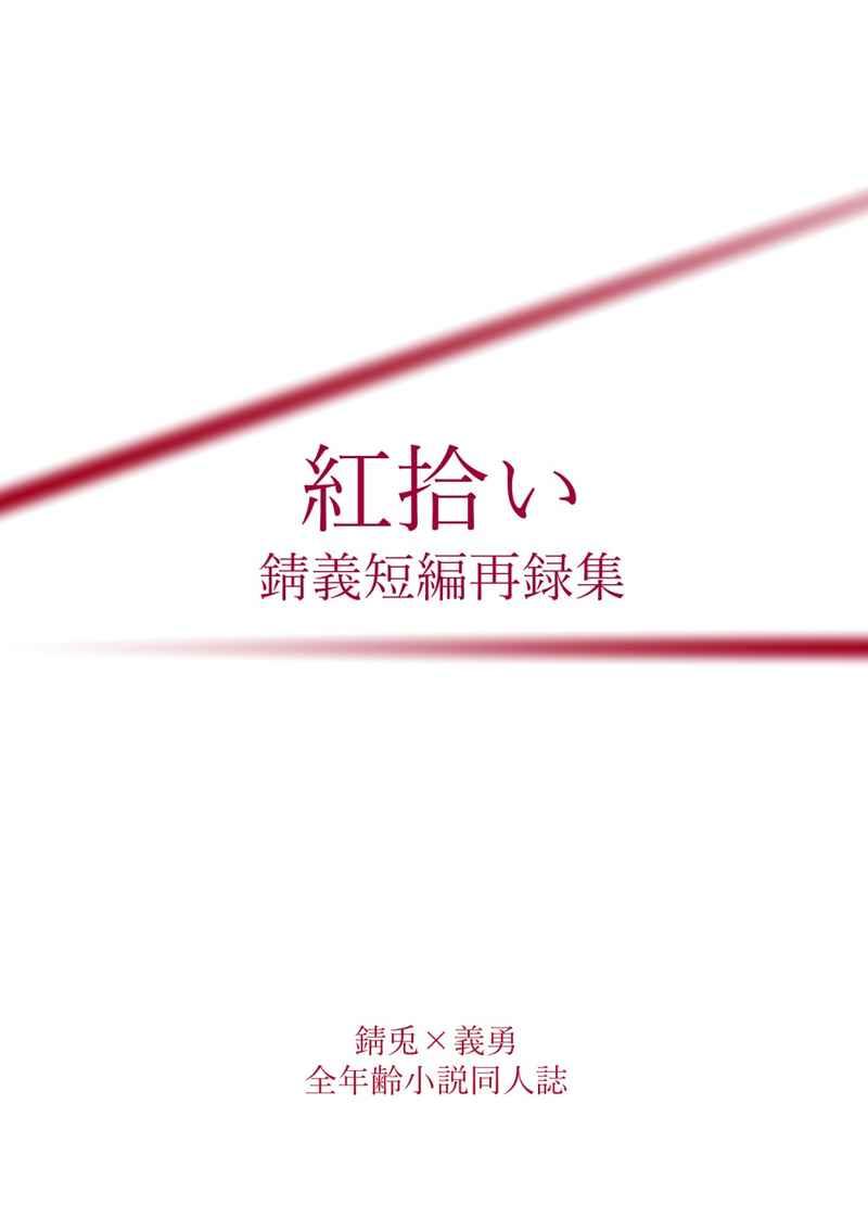 紅拾い  錆義短編再録集 [唇が紅い(べにしぃ)] 鬼滅の刃