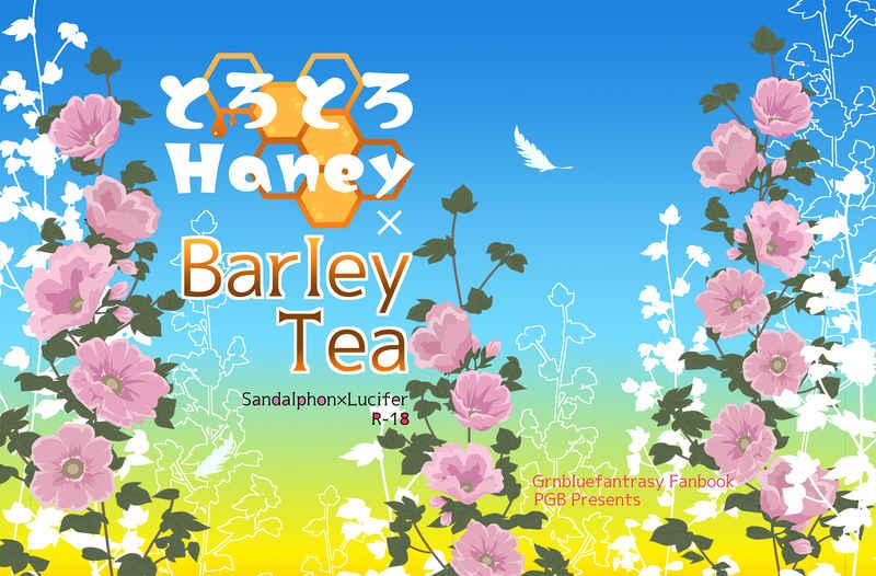 とろとろHoney×Barley Tea [PGB(Rin)] グランブルーファンタジー