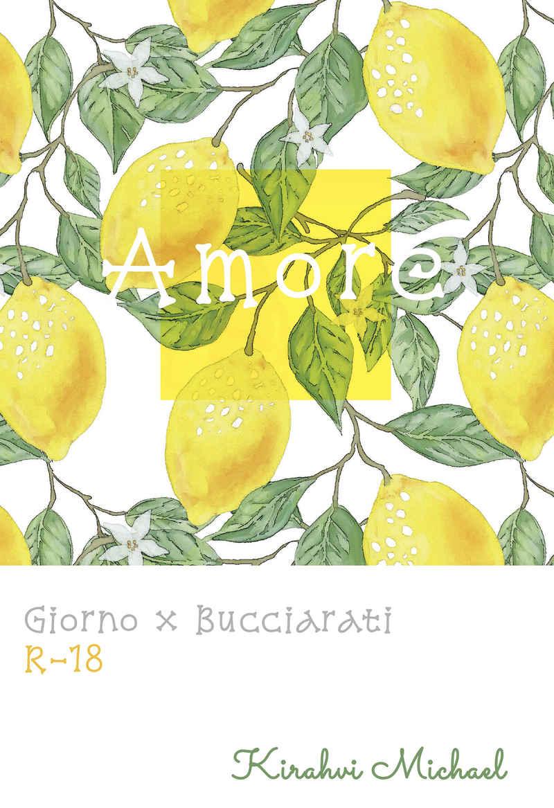 Amore [Kirahvi(Michael)] ジョジョの奇妙な冒険