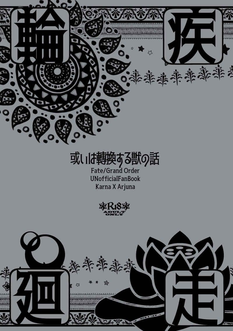 疾走輪廻 [パンドラボックス(シュレーディンガーの箱)] Fate/Grand Order