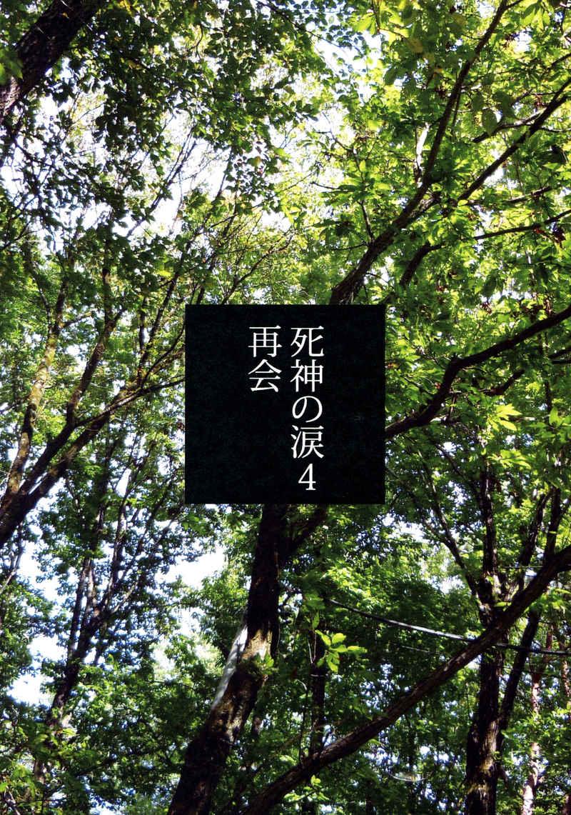 死神の涙4 再会 [TK企画(K-TOMOE)] ジョジョの奇妙な冒険