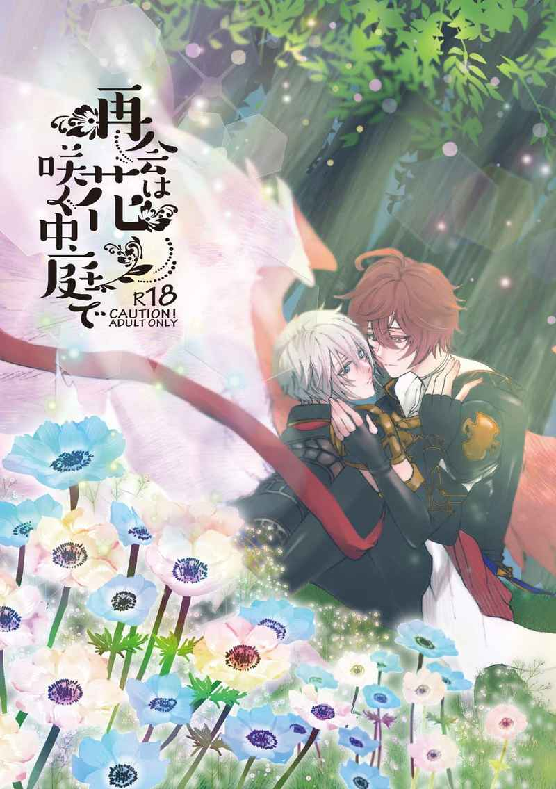 再会は花咲く中庭で【ノベルティ付・通常版】 [Atelier Tamayura(きあ)] グランブルーファンタジー