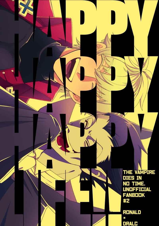 HAPPY HAPPY HAPPY LIFE!! [BOX DOLL(黒川たすく)] 吸血鬼すぐ死ぬ