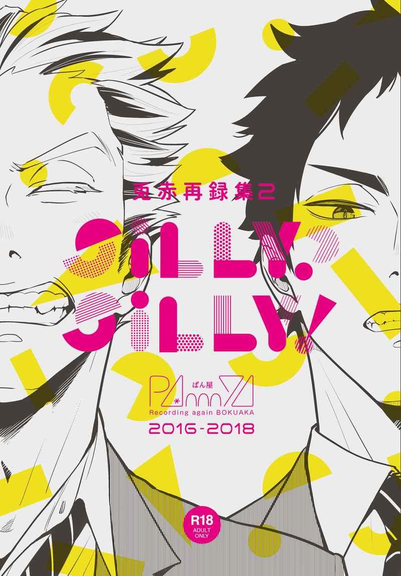 【再販版】兎赤再録集2 SILLY? SILLY! [PAnnnYA(さしみパン)] ハイキュー!!