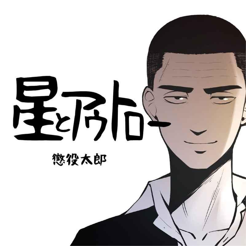星とアウトロー [懲役RECORDS(懲役太郎)] バーチャルYoutuber