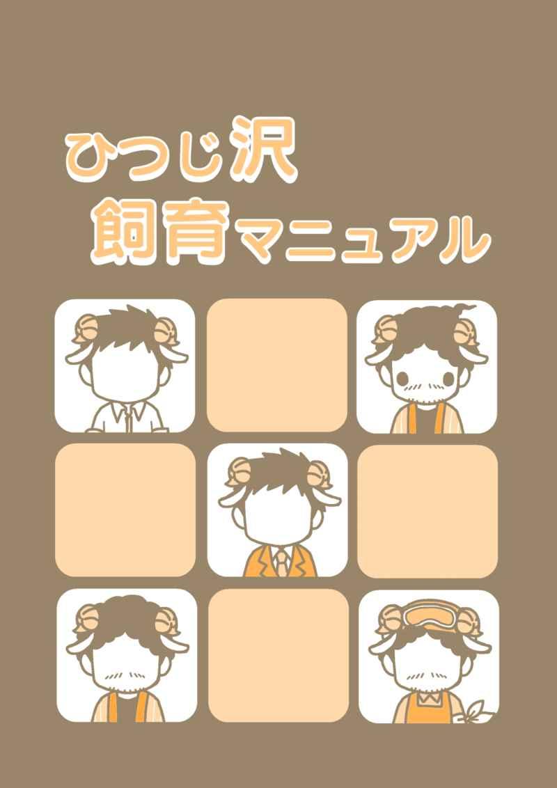 ひつじ沢飼育マニュアル [暁(まゆむらあさか)] モブサイコ100
