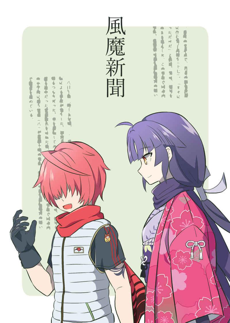 風魔新聞 [平木屋(平木なおり)] Fate/Grand Order