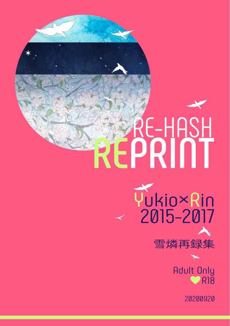 RE-HASH REPRINT [RE-HASH(こゆび)] 青の祓魔師