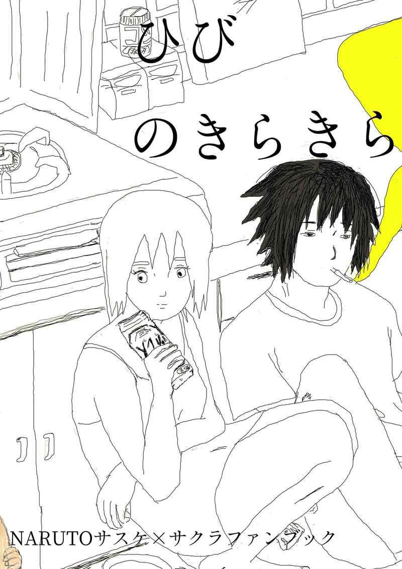 ひびのきらきら [hitokuchiiwashi(sobuwa)] NARUTO