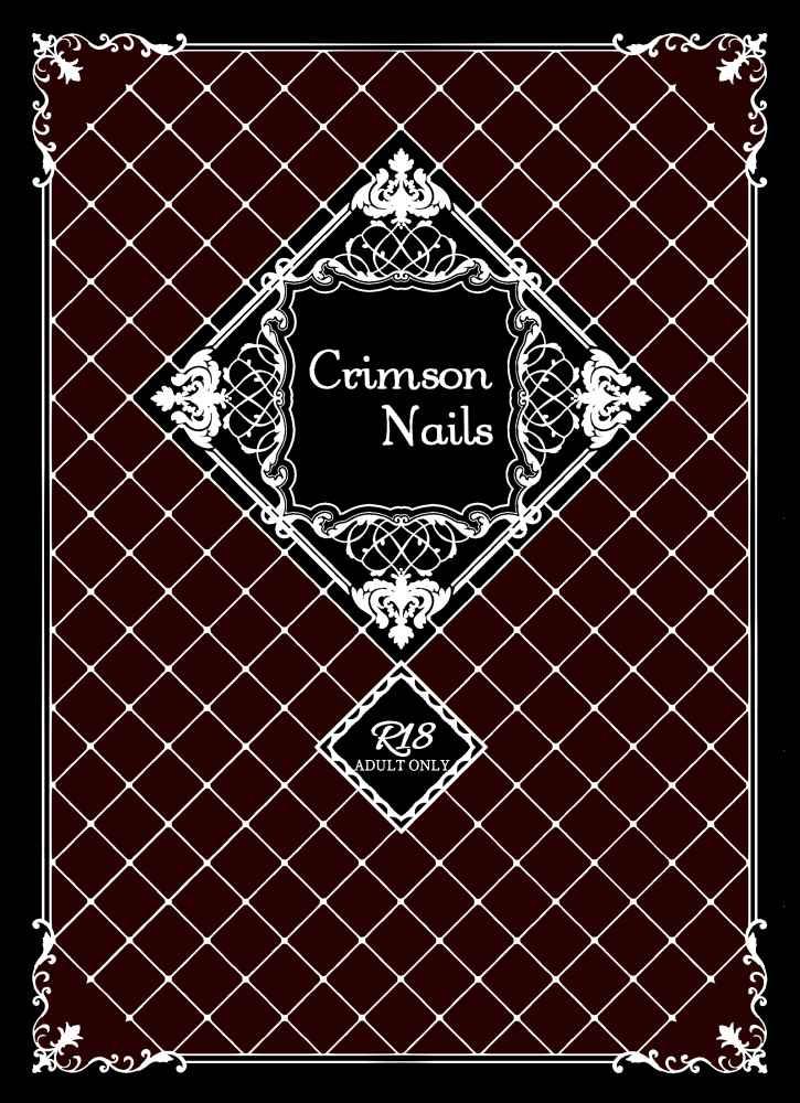 Crimson Nails [夜の梢(将)] ドラゴンクエスト