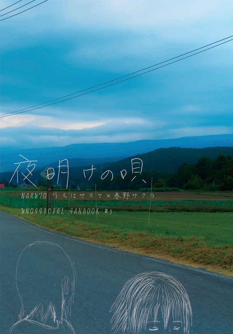 夜明けの唄 [一口鰯(sobuwa)] NARUTO