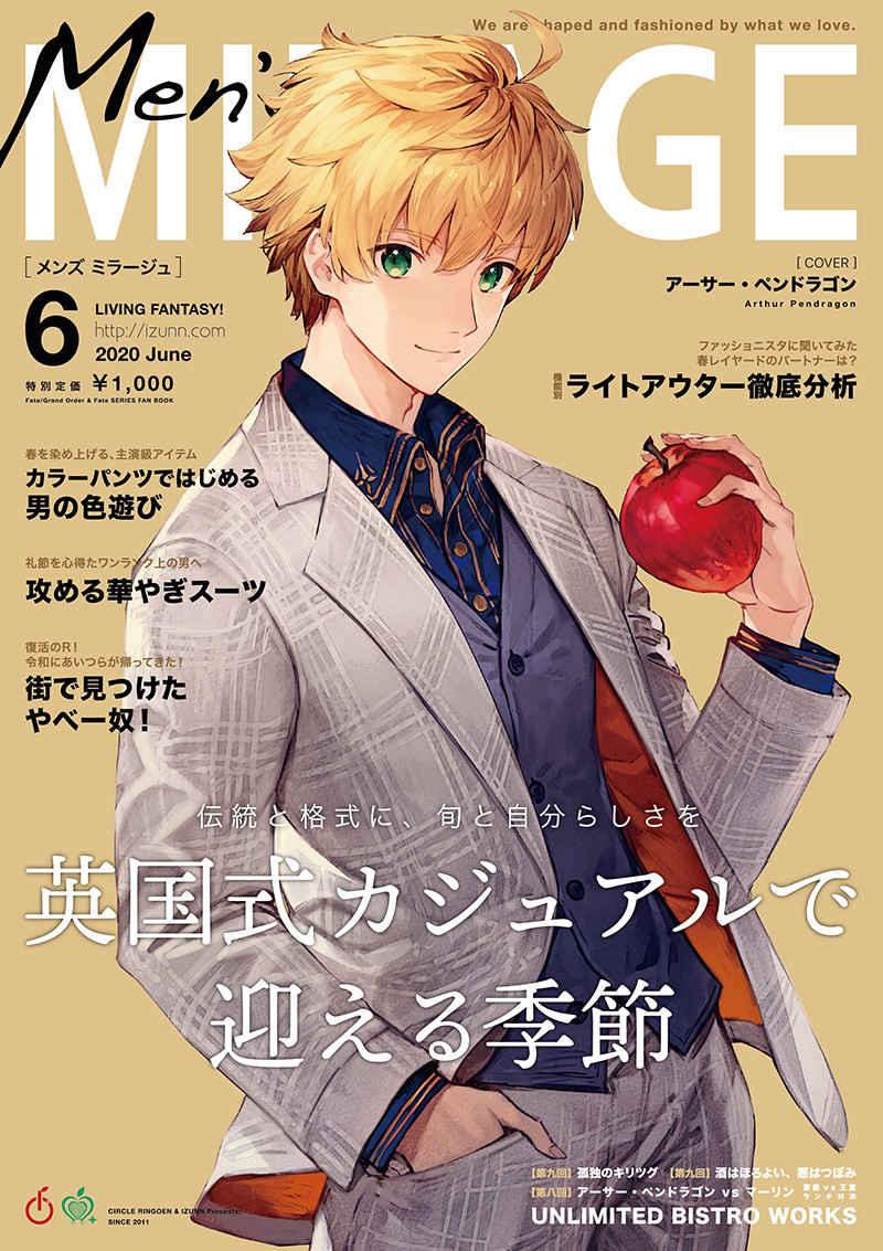 Fate/Men's MIRAGE 2020 6月号