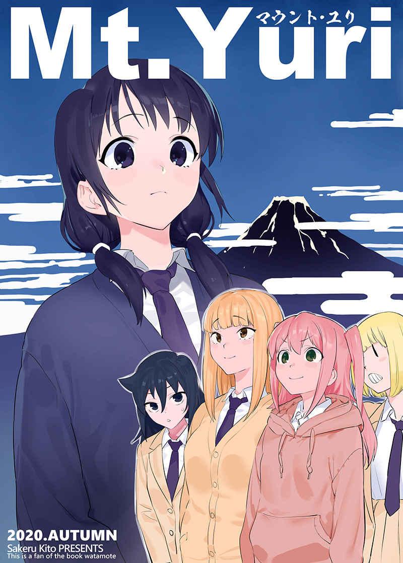 Mt.Yuri [カムリズム(鬼頭サケル)] 私がモテないのはどう考えてもお前らが悪い!