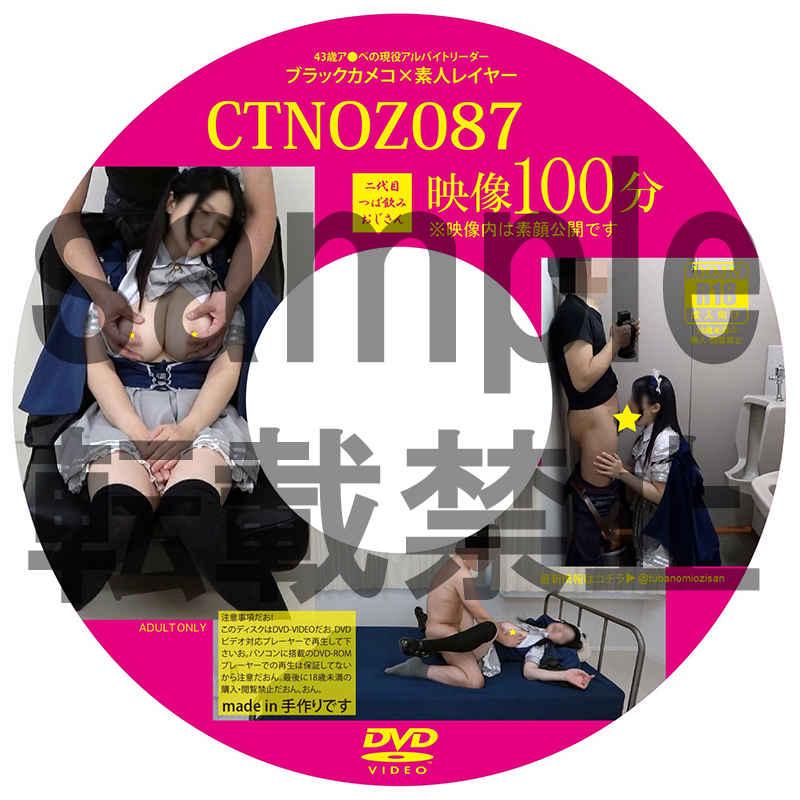 CTNOZ087ブラックカメコ×素人レイヤー [二代目つば飲みおじさん(ASAKURA)] コスプレ