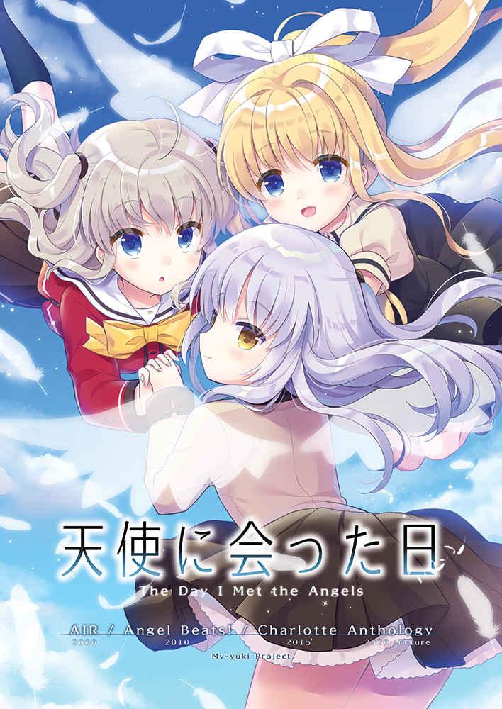 天使に会った日 [My-yuki Project(ゆきゆき)] Angel Beats!