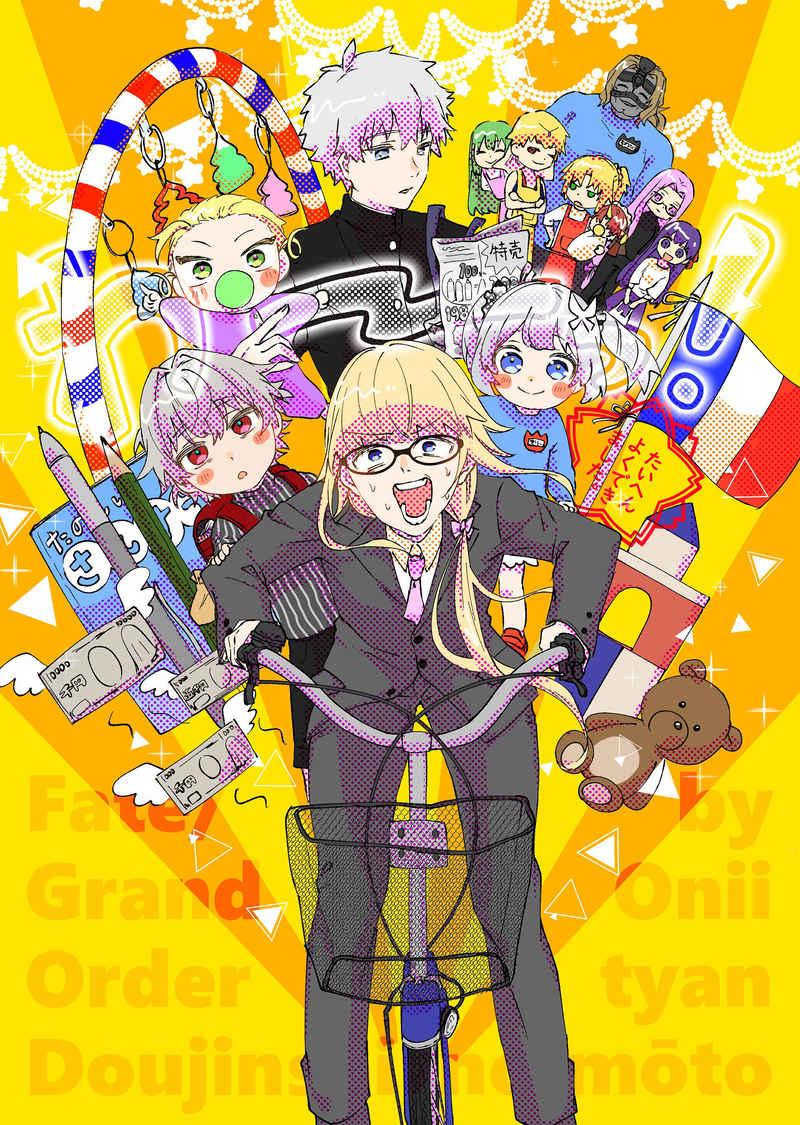 わ~っ! [お兄ちゃんの妹出張所(お兄ちゃんの妹)] Fate/Grand Order