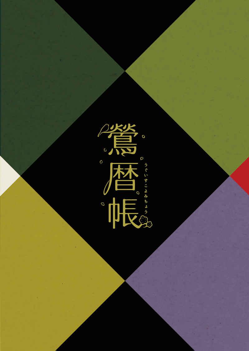 鶯暦帳 [らでんばん(raden)] 刀剣乱舞