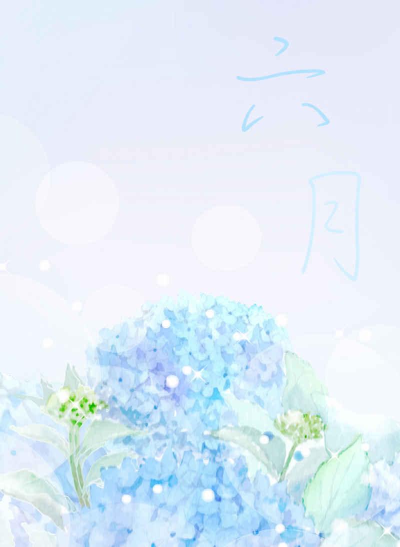 六月 [静かな星明かり(花恵)] ヒプノシスマイク