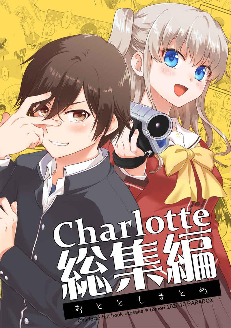 Charlotte総集編おとともまとめ