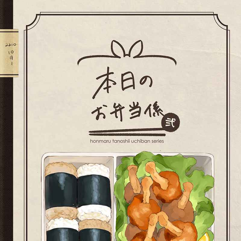 本日のお弁当係・弐 [らでんばん(raden)] 刀剣乱舞