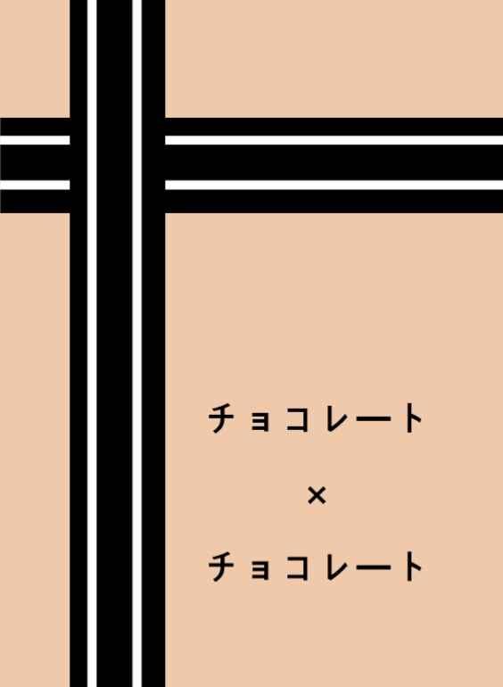 チョコレート×チョコレート [海賊の隠れ家(mariko)] 黒子のバスケ