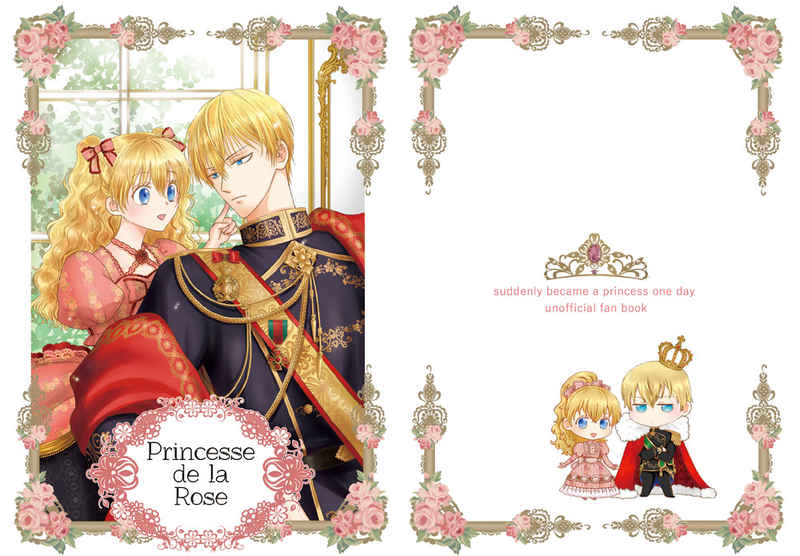 Princesse de la Rose [TENSEISEKI(月城REN)] お姫様
