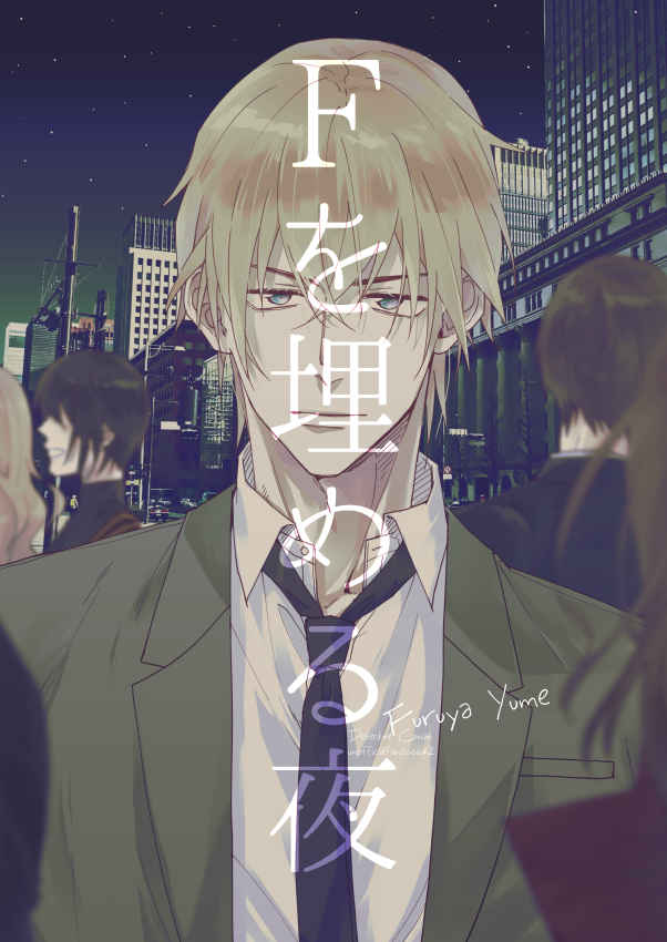 Fを埋める夜 [M.David(dai)] 名探偵コナン