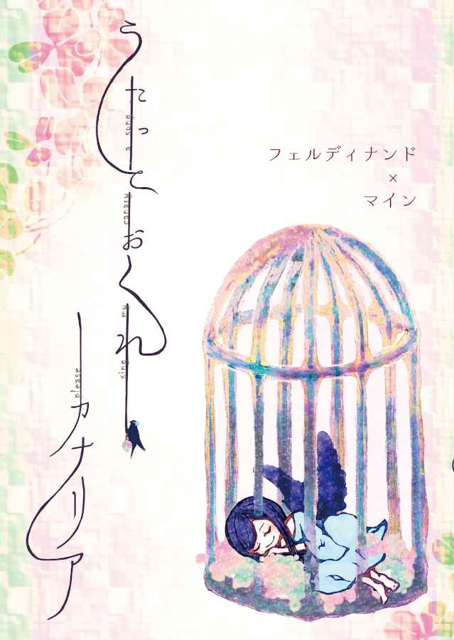 うたっておくれ、カナリア [雪虫花(キサラギシロ)] 本好きの下剋上