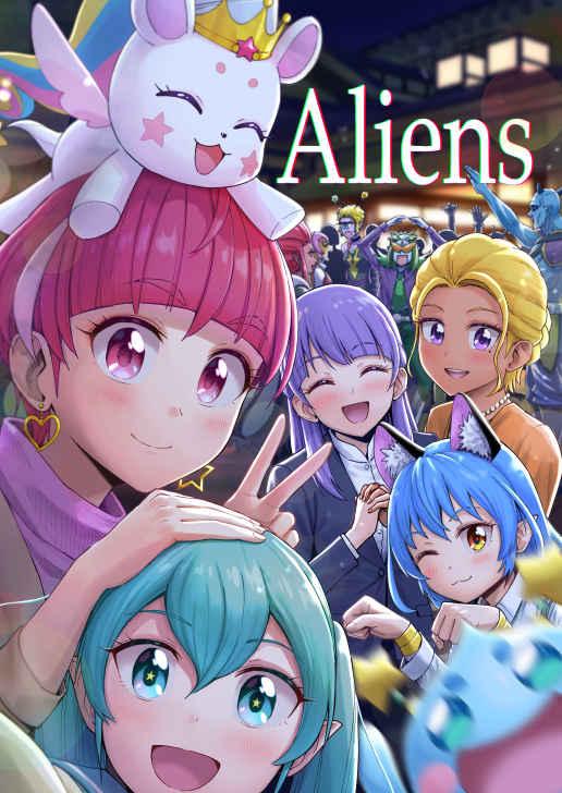 Aliens [お茶魔男(伊藤星一)] プリキュア
