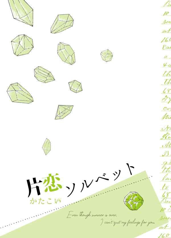片恋ソルベット [カレイドスコープ(かなめ)] アイドリッシュセブン