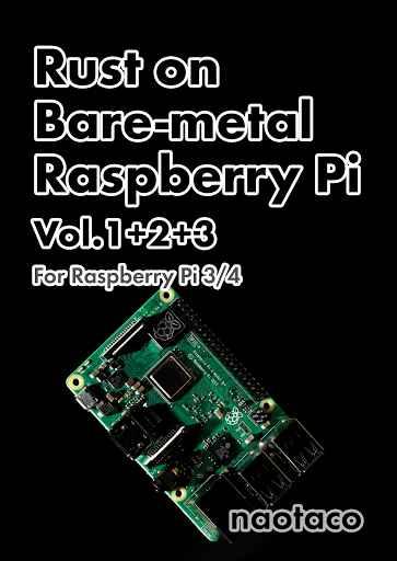 Rust on bare-metal Raspberry Pi Vol.1+2+3 [肉と鍋(naotaco)] 技術書