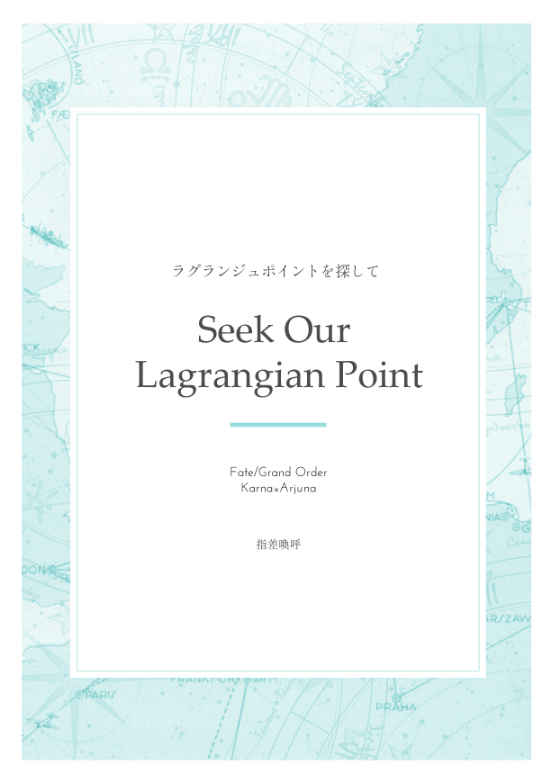 ラグランジュポイントを探して [難局(指差喚呼)] Fate/Grand Order