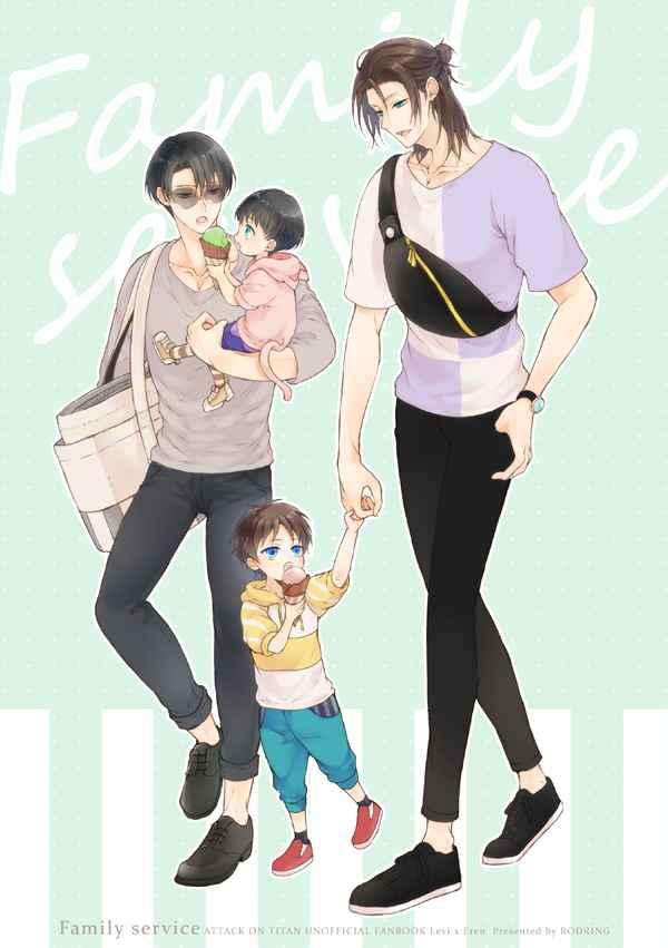 Family service [RODRING(谷りんこ)] 進撃の巨人