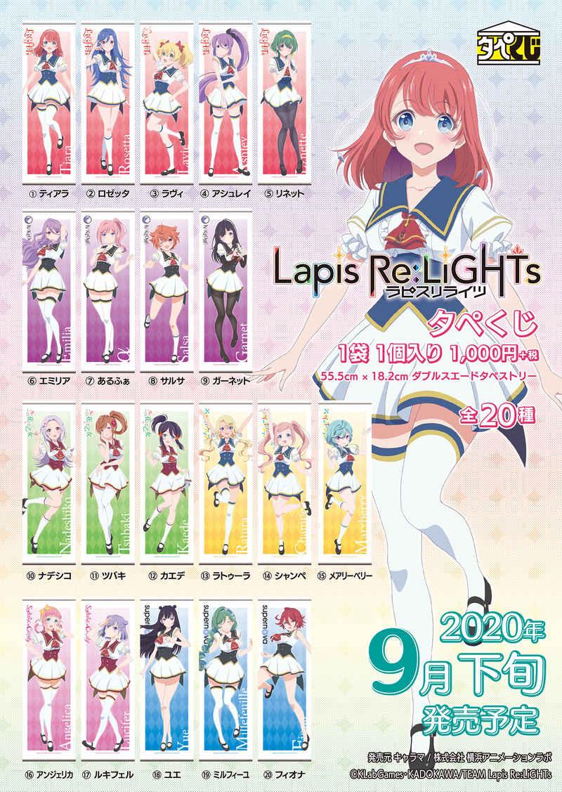 Lapis Re:LiGHTs タペくじ [キャラマ((C)KLabGames・KADOKAWA/TEAM Lapis Re:LiGHTs)] ラピスリライツ ~この世界のアイドルは魔法が使える~