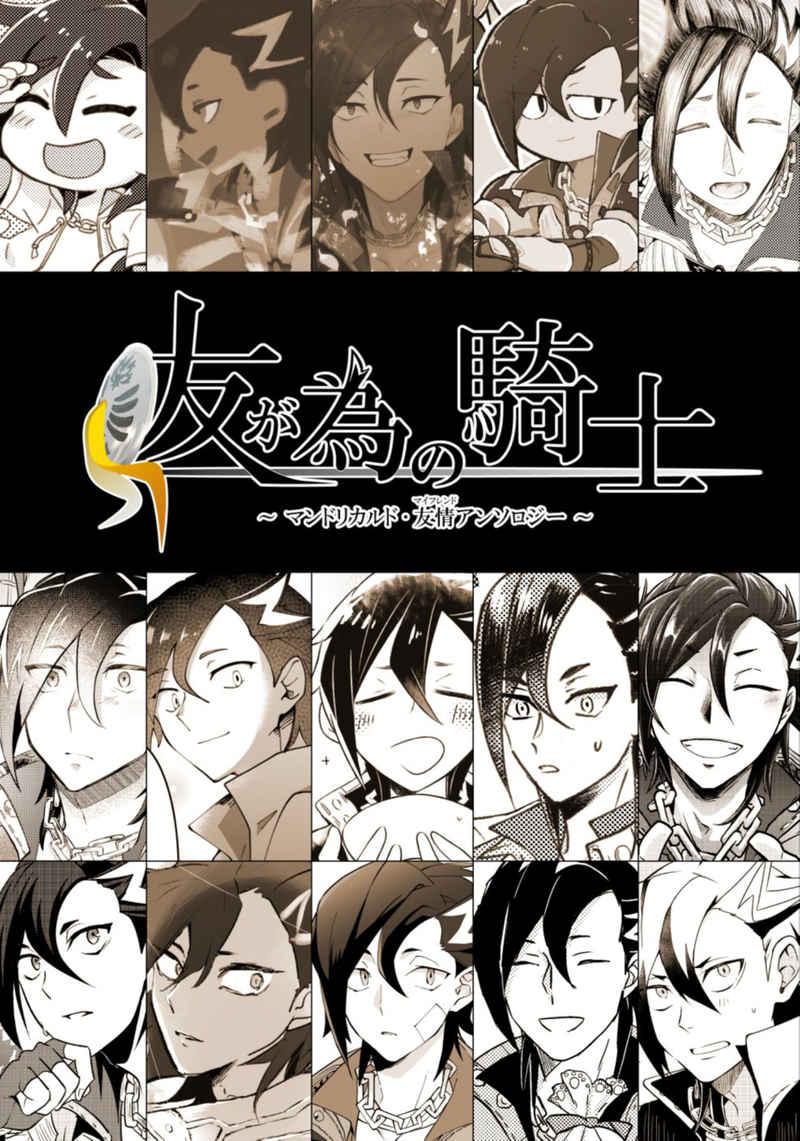 友が為の騎士~マンドリカルド・友情アンソロジー~ [マンドリカルドプチオンリー本部(古都子)] Fate/Grand Order