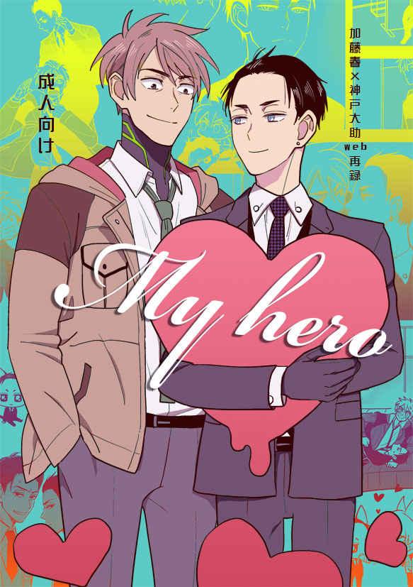 MY HERO [いちゃいちゃ刑事(松本)] 富豪刑事 Balance:UNLIMITED