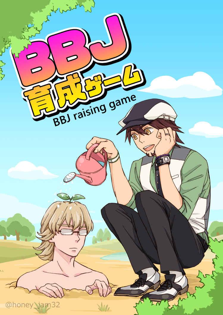 BBJ育成ゲーム [三ツ屋(ミツ)] TIGER & BUNNY