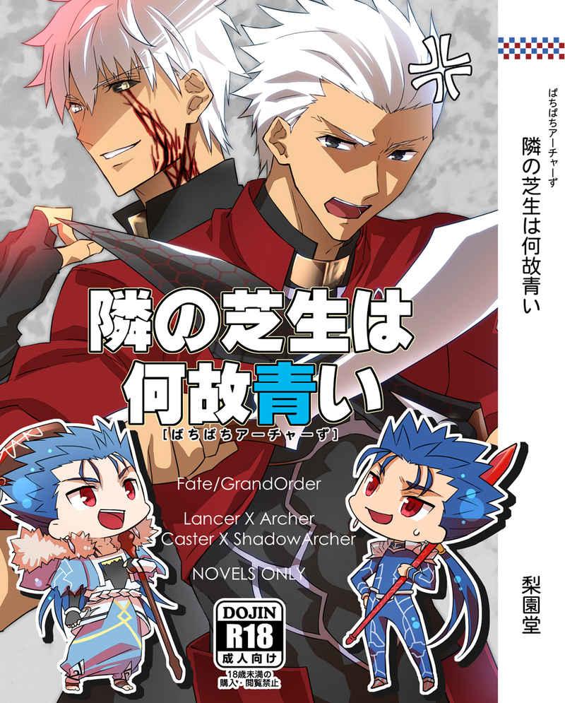 隣の芝生は何故青い(文庫版) [梨園堂(梨)] Fate/Grand Order