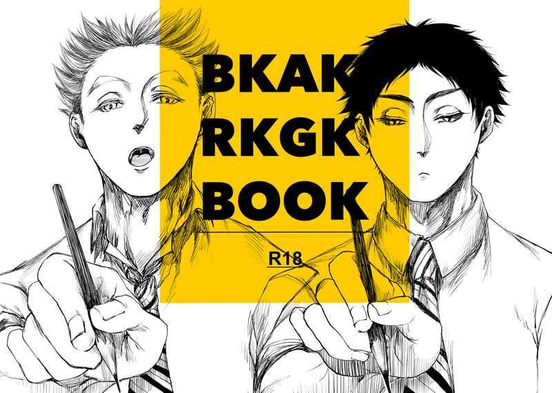 BKAKRKGKBOOK [3K(桐野)] ハイキュー!!
