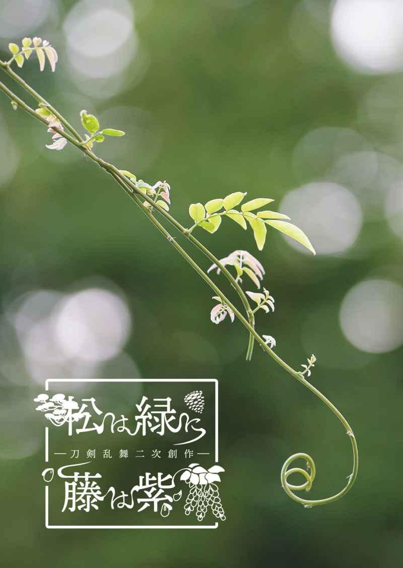 松は緑に藤は紫 [宵月邸(すおう契月)] 刀剣乱舞