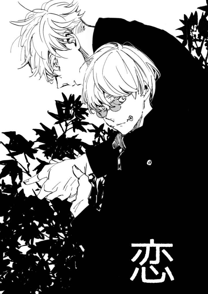 恋 [明けの(芽)] 呪術廻戦