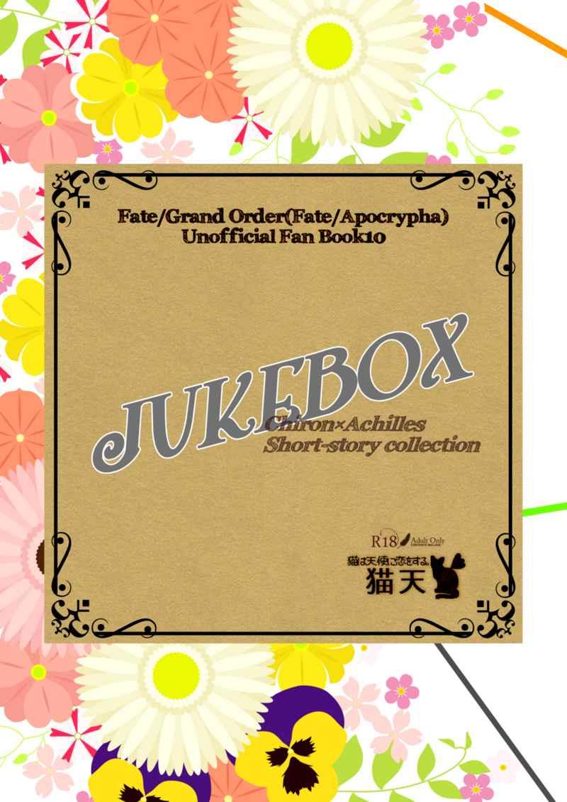 JUKEBOX [猫は天使に恋をする。(結城聖耶)] Fate/Grand Order