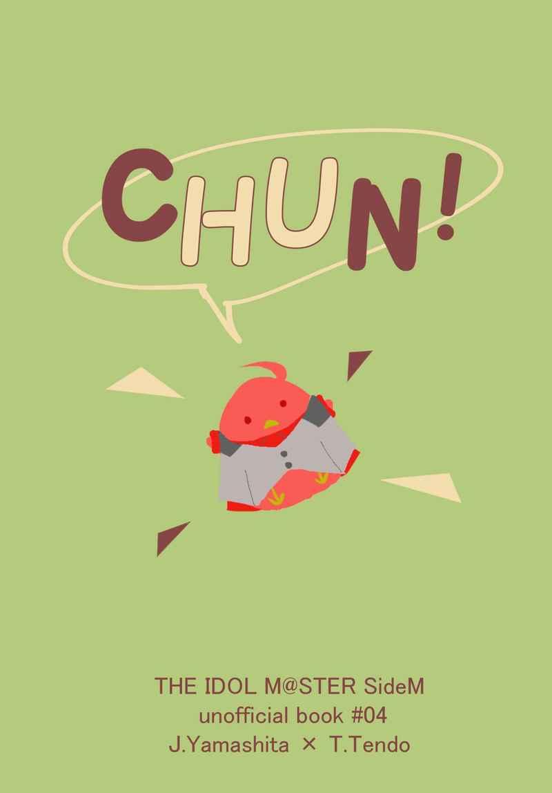 CHUN! [星教堂(水羊)] アイドルマスター SideM