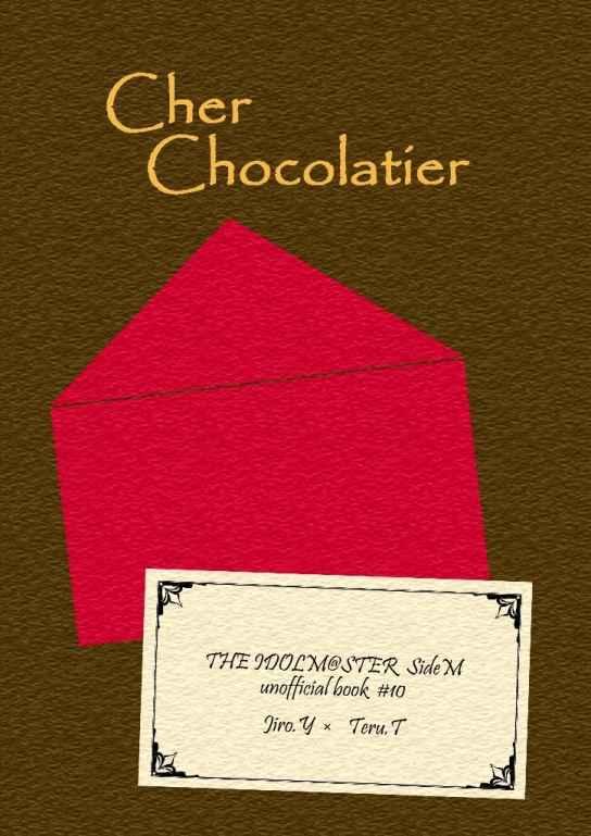 Cher Chocolatier [星教堂(水羊)] アイドルマスター SideM