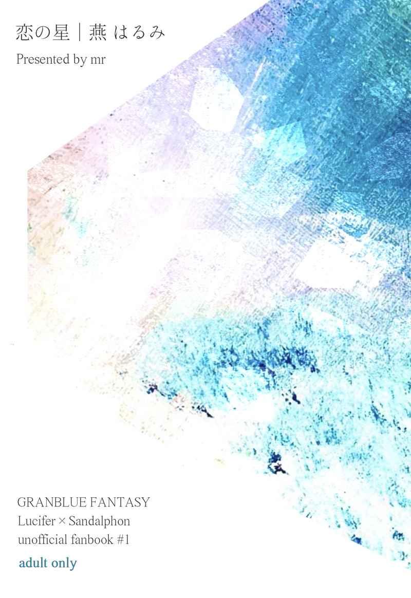 恋の星 [mr(燕はるみ)] グランブルーファンタジー