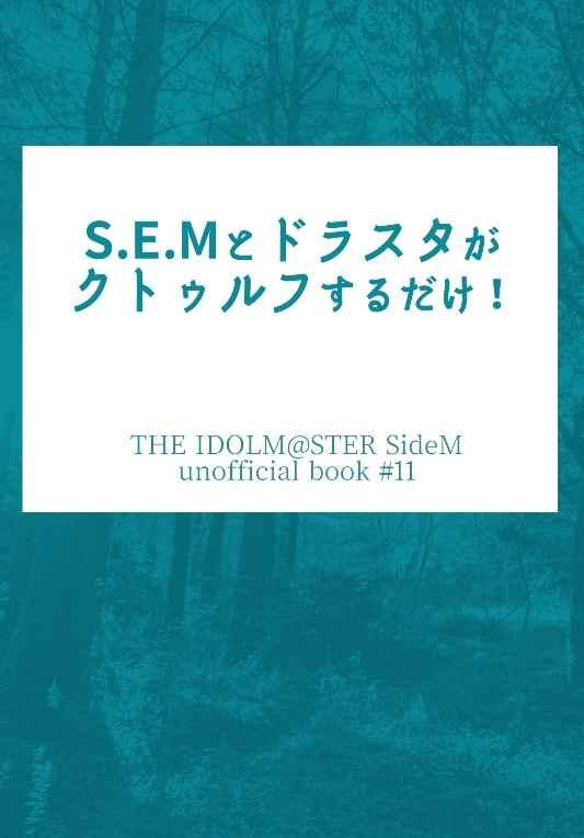 S.E.Mとドラスタがクトゥルフするだけ! [星教堂(水羊)] アイドルマスター SideM