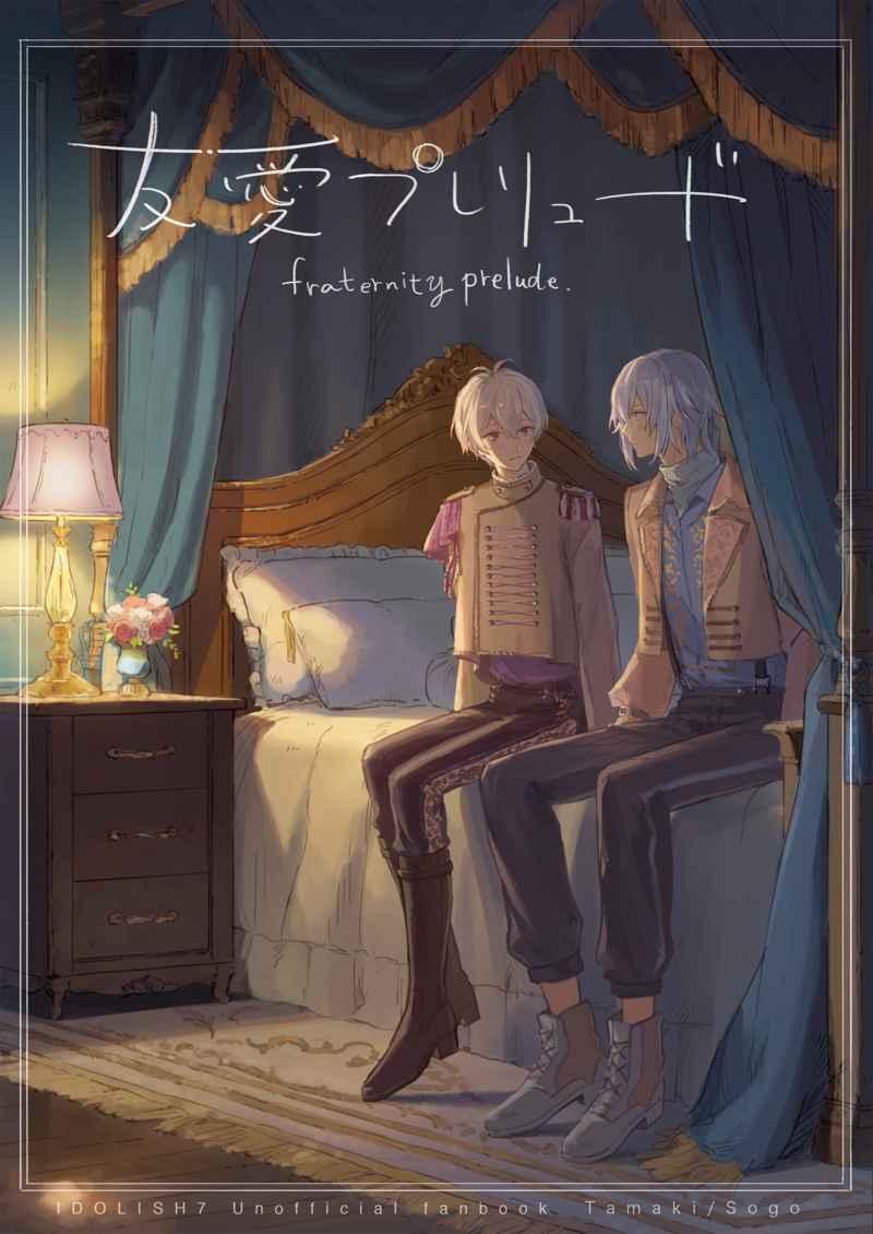 友愛プレリュード [moi(ボーロ太郎)] アイドリッシュセブン
